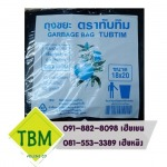 ถุงขยะดำ ตราทับทิม ราคาส่ง - โรงงานผลิตถุงขยะพลาสติก - ทีบีเอ็ม อินเตอร์โพลีน