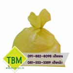 ถุงขยะสีเหลือง - บริษัท ทีบีเอ็ม อินเตอร์โพลีน จำกัด