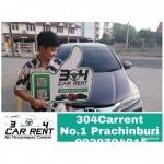 เช่ารถยนต์ สระแก้ว - 304 คาร์เร้น-เช่ารถปราจีนบุรี
