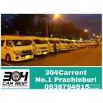 บริการเช่ารถตู้ รับส่ง ปราจีนบุรี - 304 คาร์เร้น-เช่ารถปราจีนบุรี