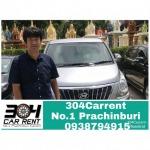 รถเช่าผู้บริหาร ปราจีนบุรี - 304 คาร์เร้น-เช่ารถปราจีนบุรี