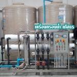 รับติดตั้งโรงงานผลิตน้ำดื่ม RO ยโสธร - เครื่องกรองน้ำ ยโสธร