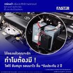 กล่องดำCVS  ขอนแก่น - อุปกรณ์เพิ่มประสิทธิภาพไฟฟ้ารถยนต์ ไฟดี แบตดี เร่งดีกว่า