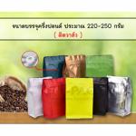 ถุงกาแฟ ดอนเมือง รังสิต ปทุมธานี - รับผลิตบรรจุภัณฑ์ ราคาโรงงาน ฮัวยี้ เวิลด์ เทรด