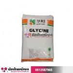 ไกลซีน (Gly cine) - ศูนย์รวมเคมีภัณฑ์ เมืองไทยเคมีคอล