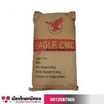 สารให้ความคงตัว ซีเอ็มซี (CMC) - ศูนย์รวมเคมีภัณฑ์ เมืองไทยเคมีคอล