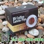 กาแฟบำรุงสายตาและสมอง Bn Coffee Lutien Plus - บีเอ็น คอฟฟี่ ดูแลข้อเข่าและสายตา