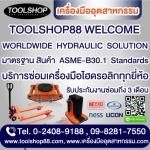 ขาย เครื่องมืออุตสาหกรรม -  ขายเครื่องมืออุตสาหกรรม toolshop88