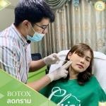Botox ลดกราม เชียงราย - คลินิกศัลยกรรม เชียงราย Chic Clinic
