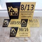 ทำป้ายบ้านเลขที่ ชลบุรี - เจเค ดีไซน์