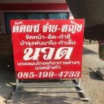 ทำป้ายตั้งหน้าร้าน ชลบุรี - เจเค ดีไซน์