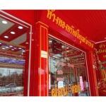 ร้านทองนาวัง - ร้านทอง นาวัง