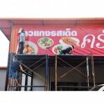 Vinyl sign shop Watcharaphon - Print shop to order vinyl stickers, Watcharaporn, Ramintra Road