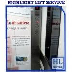ปรับปรุงระบบลิฟต์ใหม่ - บริการปรับปรุงลิฟต์ - ไฮไลท์ ลิฟท์ เซอร์วิส