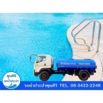 บริการเติมน้ำสระว่ายน้ำ - รถน้ำประปา สมุทรสาคร - พูนศิริ