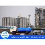 บริการส่งน้ำประปา โรงงาน นิคมอุตสาหกรรม - รถน้ำประปา สมุทรสาคร - พูนศิริ