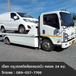 บริการรถสไลด์ ย้ายรถ อุบัติเหตุเมืองชลบุรี - กรุง สไลด์แหลมฉบัง