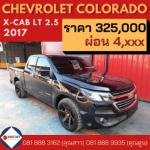 รถ Chevrolet พิษณุโลก - ห้างหุ้นส่วนจำกัด วรเทพธุรกิจยนต์