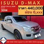 รถ ISUZU มือสอง พิษณุโลก - ห้างหุ้นส่วนจำกัด วรเทพธุรกิจยนต์
