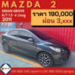 รถMazda2 พิษณุโลก - ห้างหุ้นส่วนจำกัด วรเทพธุรกิจยนต์