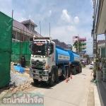 รถบริการน้ำประปาหอพักคอนโดฉะเชิงเทรา - รถบรรทุกน้ำฉะเชิงเทรา - รถน้ำตี่น้ำจืด
