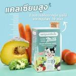 นมอัดเม็ดผสมผักและผลไม้ ธาระมิลค์ - นมปรุงแต่งอัดเม็ด ผสมผักและผลไม้ 19 ชนิด Tharamilk