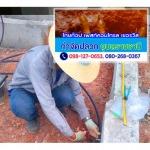 งานวางท่อ(LDPE) อัดน้ำยาเคมีกำจัดปลวกอำนาจเจริญ - กำจัดปลวกอุบล-ศรีสะเกษ-อำนาจเจริญ-ยโสธร