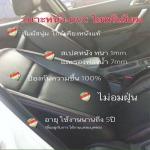 ข้อดีของเบาะหนัง - Seat DD หุ้มเบาะรถยนต์