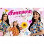 ผลิตเสื้อลายดอก ราคาโรงงาน - บริษัท ศรีไทย การ์เมนท์ จำกัด