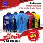 รับผลิตเสื้อยืดคนงาน ขอนแก่น - บริษัท โมเน่การ์เมนท์ จำกัด