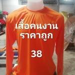 โรงงานผลิตเสื้อคนงาน มหาสารคาม - ประดิษฐ์เสื้อยืด