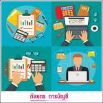 บริการจัดเตรียมแบบภาษี - รับทำบัญชีครบวงจร - กัลยกร การบัญชี