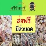 อาหารทะเลแห้ง เพชรบุรี - อาหารทะเลแห้งขายส่ง - ราคาถูก ศรีจันทร์พานิช