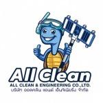 เครื่องผลิตคลอรีนจากเกลือ - บริษัท ออลคลีน แอนด์ เอ็นจิเนียริ่ง จำกัด