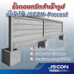 โรงงาน precast ลําลูกกา - โรงงาน precast JSCON Precast