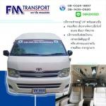 บริการเช่ารถตู้ VIP 10ที่นั่ง พร้อมคนขับ บางบอน - FM Transport บริการเช่ารถตู้ มินิบัส รถบัส รถทัวร์ รถโค้ช กรุงเทพฯ