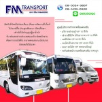 เช่ารถพร้อมคนขับ เอ็ฟเอ็ม ทรานสปร์อต บางบอน กทม - FM Transport บริการเช่ารถตู้ มินิบัส รถบัส รถทัวร์ รถโค้ช กรุงเทพฯ