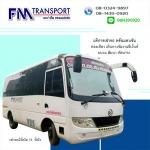 เช่ารถมินิบัส 18ที่นั่ง บางบอน กรุงเทพฯ - FM Transport บริการเช่ารถตู้ มินิบัส รถบัส รถทัวร์ รถโค้ช กรุงเทพฯ