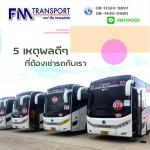 5 เหตุผลดีๆที่ ต้องเช่ารถกับเรา เอ็ฟเอ็ม ทรานสปร์อต บางบอน กทม - FM Transport บริการเช่ารถตู้ มินิบัส รถบัส รถทัวร์ รถโค้ช กรุงเทพฯ
