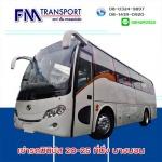 เช่ารถมินิบัส 25ที่นั่ง 30ที่นั่ง บางบอน กรุงเทพฯ - FM Transport บริการเช่ารถตู้ มินิบัส รถบัส รถทัวร์ รถโค้ช กรุงเทพฯ