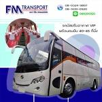 เช่ารถเที่ยว เช่ารถบัส พร้อมคนขับ 40ที่นั่ง 45ที่นั่ง บางบอน กรุงเทพฯ - FM Transport บริการเช่ารถตู้ มินิบัส รถบัส รถทัวร์ รถโค้ช กรุงเทพฯ