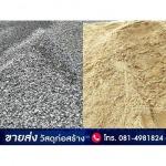 หิน ทราย ราคาส่ง - ร้านวัสดุก่อสร้าง - วัสดุก่อสร้างไทย