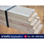 ไม้เนื้อแข็ง ราคาถูก - ร้านวัสดุก่อสร้าง - วัสดุก่อสร้างไทย