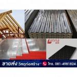 ร้านวัสดุก่อสร้าง นนทบุรี - ร้านวัสดุก่อสร้าง - วัสดุก่อสร้างไทย
