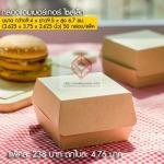 ขายส่งกล่องบรรจุภัณฑ์อาหาร สมุทรสาคร - รับผลิตและขายส่งกล่องพัสดุไปรษณีย์ พระราม 2