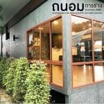 รับติดตั้งกระจกอลูมิเนียม นนทบุรี - ถนอมการช่าง รับติดตั้งกระจกอลูมิเนียม