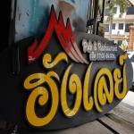 ร้านป้าย ชลบุรี  - ร้าน บริการผลิตงานป้ายทุกรูปแบบ พร้อมดีไซน์ ชลบุรี