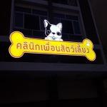 รับผลิตสื่อโฆษณาทุกชนิด ชลบุรี  - ร้าน บริการผลิตงานป้ายทุกรูปแบบ พร้อมดีไซน์ ชลบุรี
