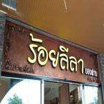 ออกแบบพร้อมติดตั้งป้าย ชลบุรี  - ร้าน บริการผลิตงานป้ายทุกรูปแบบ พร้อมดีไซน์ ชลบุรี