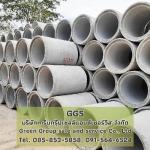 โรงงานท่อคอนกรีตอัดแรง - โรงงานท่อคอนกรีตเสริมเหล็ก มหาสารคาม GGS